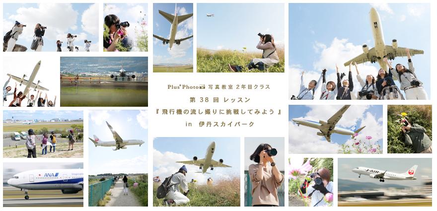 2年目クラス 第38回 「飛行機の流し撮りに挑戦してみよう」 in 伊丹スカイパーク