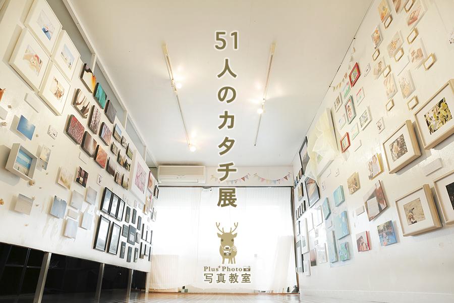 写真教室 生徒作品「51人のカタチ展」はご好評のなか無事終了致しました☆