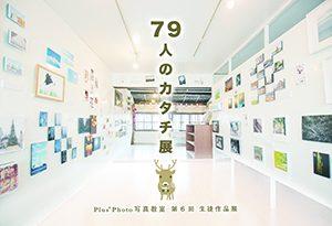 第 6 回 生徒作品展・「 79人のカタチ展 」のお知らせ