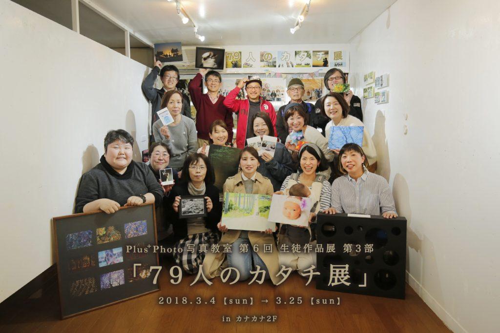 生徒作品「79人のカタチ展」はご好評のなか無事終了致しました☆