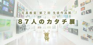 第 7 回 生徒作品展「 87人のカタチ展 」のお知らせ